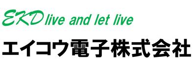 エイコウ電子株式会社