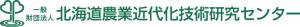 一般財団法人北海道農業近代化技術研究センター