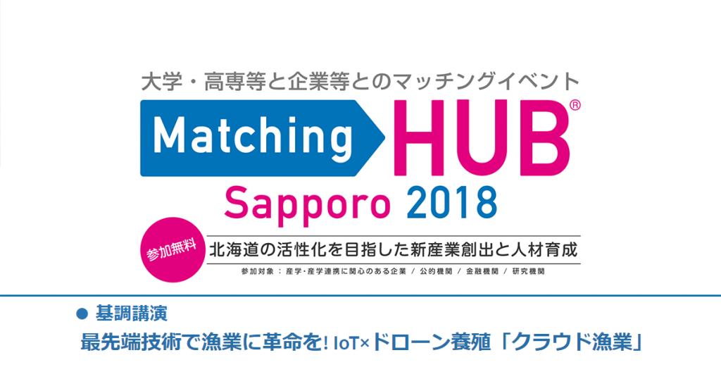 9月20日(木)Matching HUB Sappor...