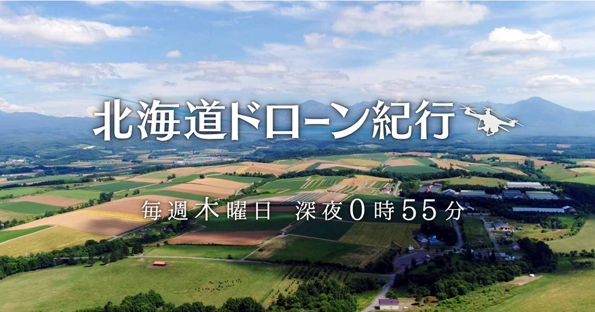 北海道ドローン紀行
