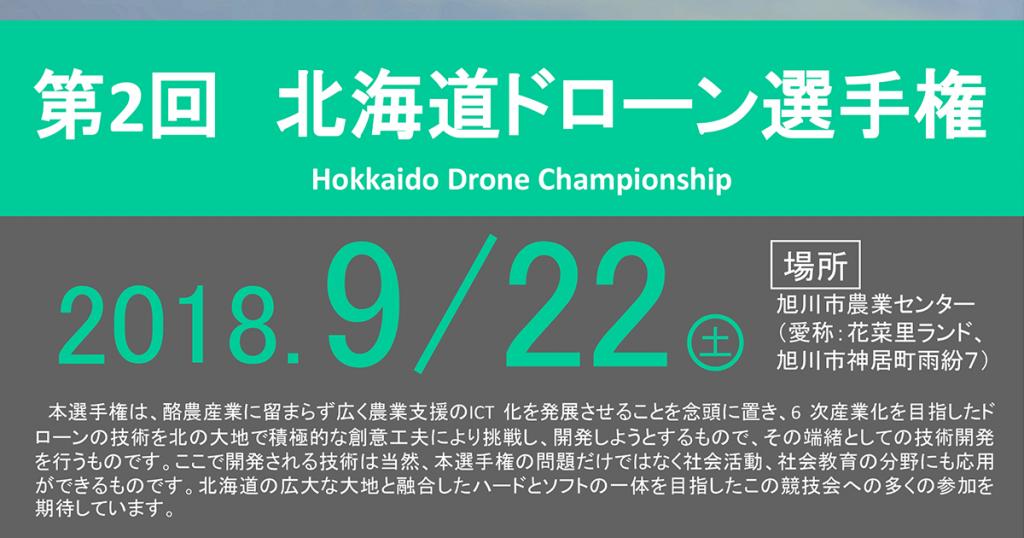 9月22日(土)第2回 北海道ドロー...