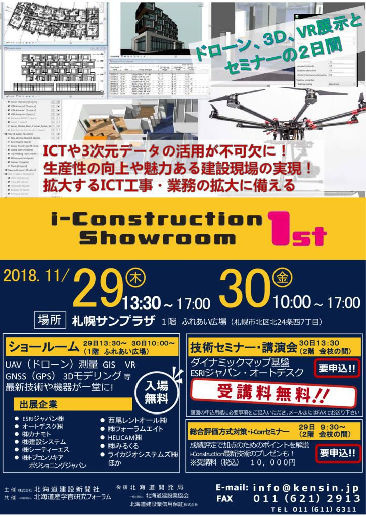 11月29-30日(木,金)i-Constructi...
